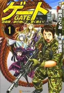Gate T1 et T2 (Satoru, Takumi) – Ototo – 7,99€